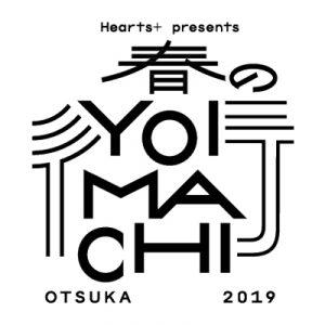 YOIMACHI2019_LOGO